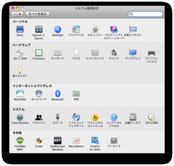 スクリーンショット(2010-08-04 11.34.47).png