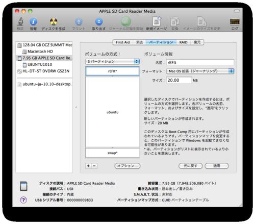 スクリーンショット(2010-10-24 16.26.05).png