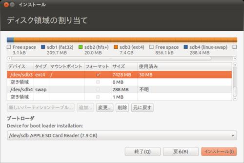 Screenshot-インストール-2.png