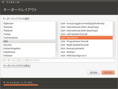 Screenshot-インストール-4.png