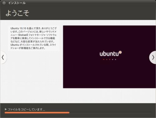 Screenshot-インストール-6.png
