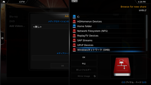 XBMC_add_video_source.png